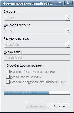 не форматируется диск