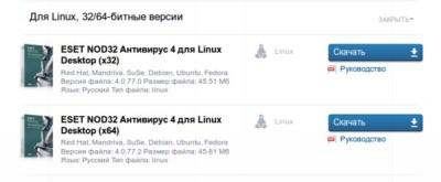nod32 для linux