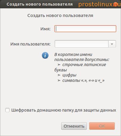 новый пользователь linux