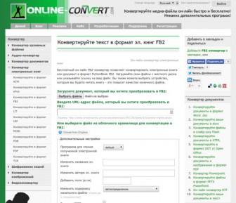 онлайн конвертор