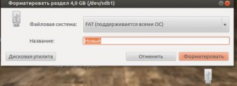 отформатировать флешку в линукс
