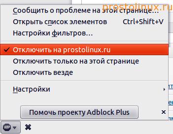 отключить adblock