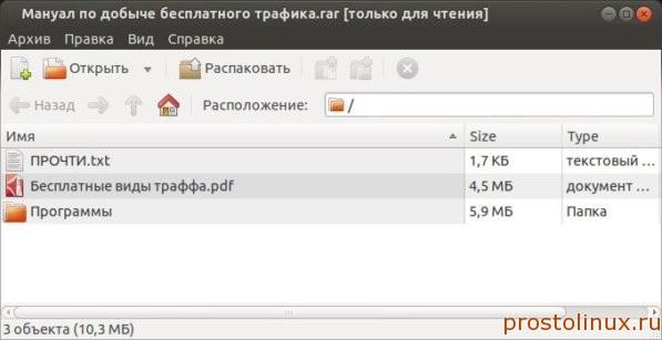 открыть архив RAR в Linux