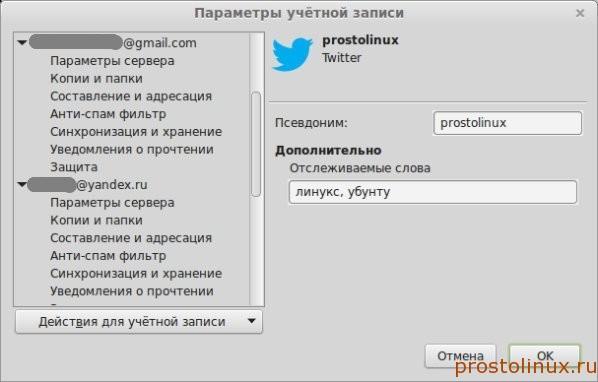 отслеживать слова в твиттер