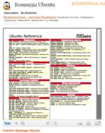 Как вставить PDF в статью?