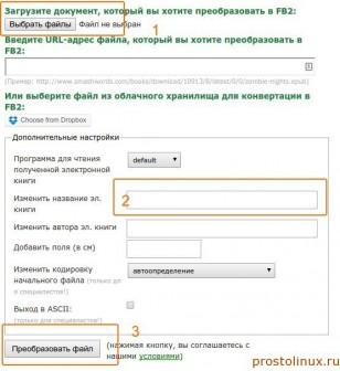 Как сделать конверт pdf в fb2