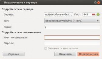Яндекс Диск в Linux