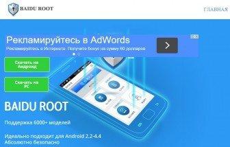 права на root андроид