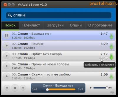 Программа слушать музыку вконтакте