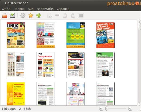 Отредактировать pdf документ можно добавлением и.