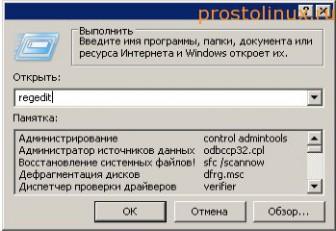 реестр Softonic