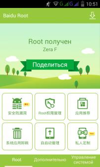 root права на андроид что такое