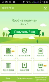 root права на android скачать