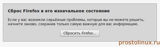 сбросить firefox