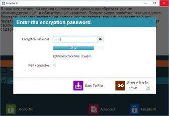 Программа шифрования текста