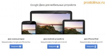 skachat-google-disk