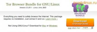 скачать tor для linux