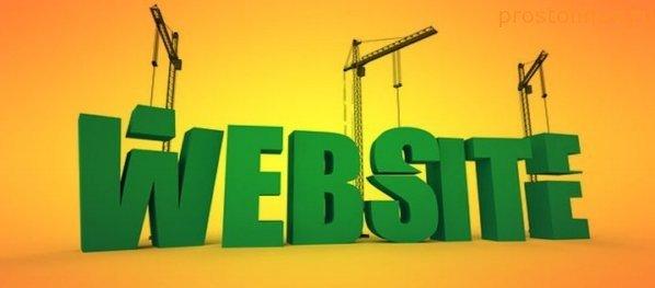 Сколько стоит создать сайт и его продвижение