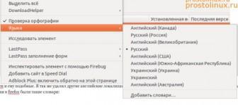 удалить словари в Firefox