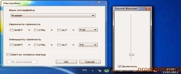 программа для увеличения звука на ноутбуке скачать бесплатно - фото 7