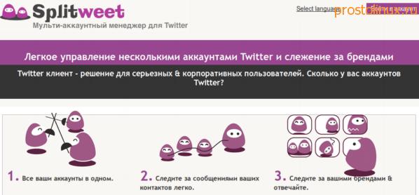 splitweet несколько твиттер аккаунтов
