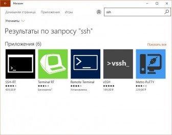 ssh windows