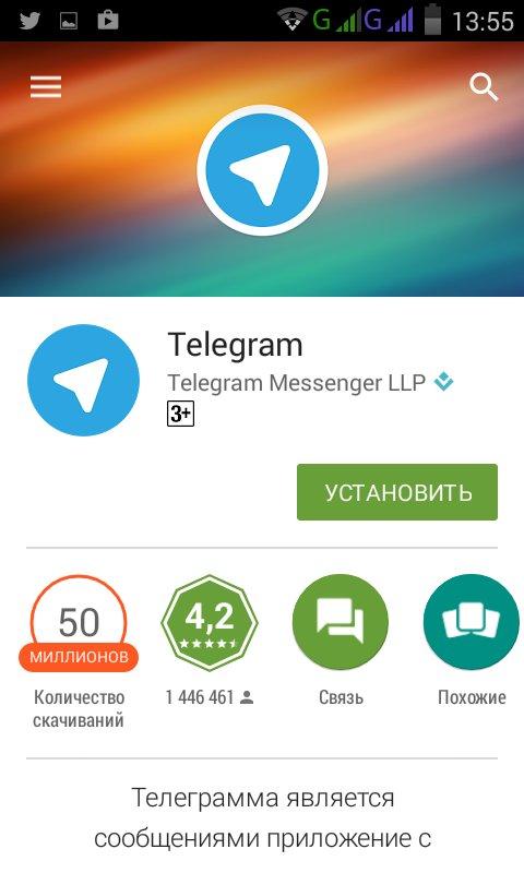 скачать программа телеграмм
