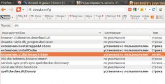 настроить язык в Firefox