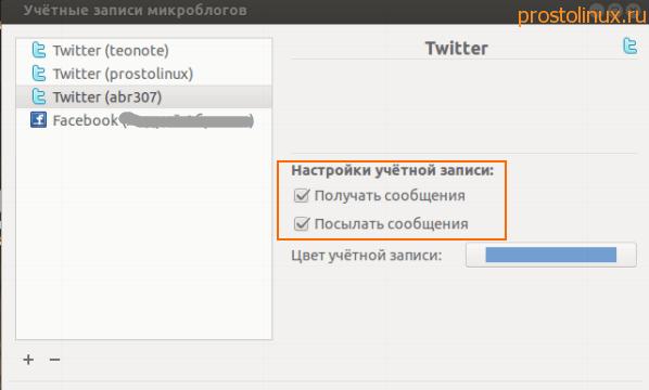 управление твиттер аккаунтами в gwibber