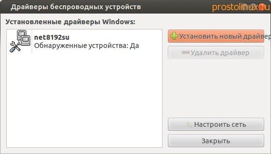 как установить драйвер wi fi в linux