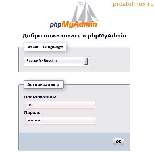 как выяснить логин и пароль к phpmyadmin