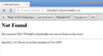 установить вебалта