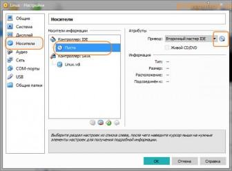 установка линукс в virtualbox
