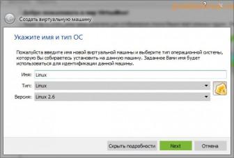 установка виртуальной машины на linux