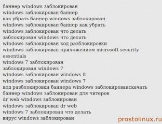 windows заблокирован фото