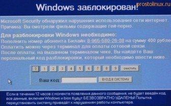 Linux пользователи