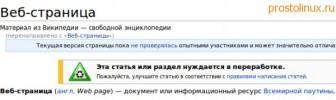 web страница pr