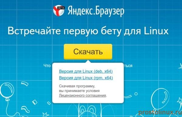 яндекс браузер для линукс скачать