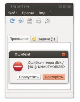 яндекс диск линукс