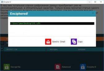 Как открыть зашифрованный файл?